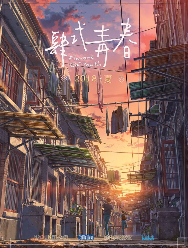 Flavors of Youth (2018) Review
